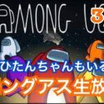 【AMONG US】ひたんちゃんも参戦!アモングアス 人狼 初心者生配信 3/11(木)