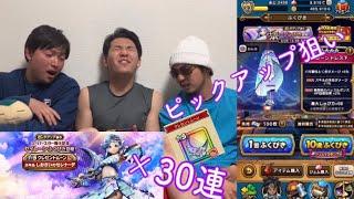 【DQウォーク】新ガチャ! セイレーンふくびき×30連! ピックアップが出るか!?