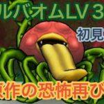 【ドラクエ】SP&メガモンなし ヘルバオム LV30 初見無課金討伐【ドラゴンクエストウォーク】