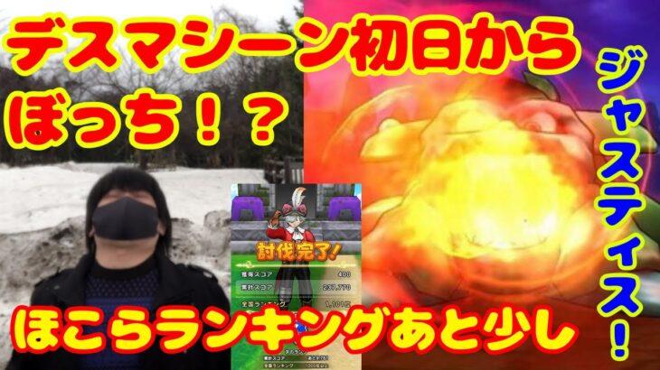 【ドラクエウォーク】北国ぼっちデスマシーン&ほこらあと少し!がんばれ!
