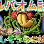 【ドラクエウォーク】ヘルバオム討伐で活躍しそうな武器・防具・心はコレ!!