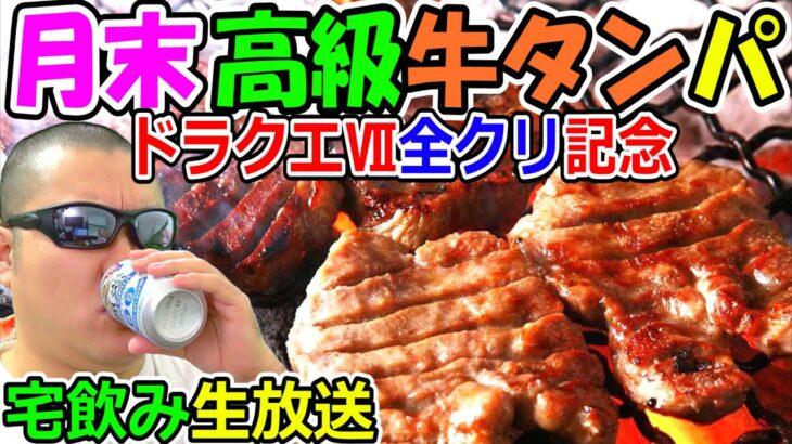 ドラクエⅦ全クリ記念!子供部屋牛タンパーティ(月末奮発会!)