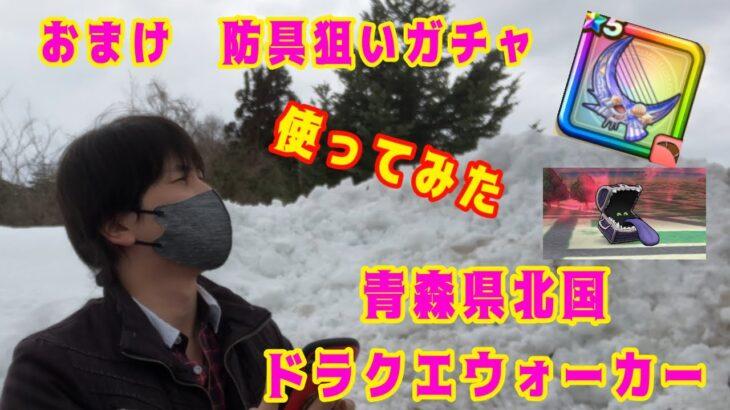 【ドラクエウォーク】雪国ウォーカー、クレセントムーン使ってみた、そして防具狙ってまたガチャる!