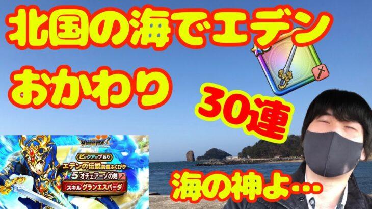 【ドラクエウォーク】エデン伝説装備、北国青森県勇者のおかわりガチャ!