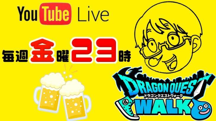 0402【#ドラクエウォーク】第49回 新年度!!ほこらやり残し注意!! 毎週金曜飲酒ライブ レベリングしながら大人の時間を過ごしましょう。