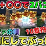 【ドラクエウォーク】10章狩りにアノ配布武器が大活躍!〇〇とのセットで2パン狩りが可能に!