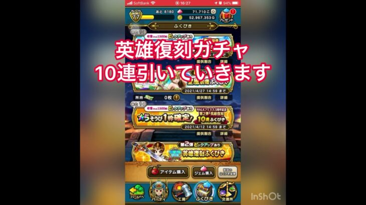 【ドラクエウォーク】英雄復刻ガチャ 10連引いてみた結果…!