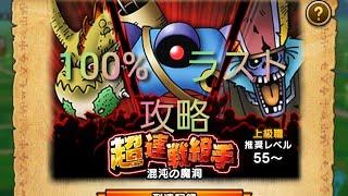 【ドラクエウォーク】超連戦組手 ラスト戦 攻略 りゅうおう 100%クリア