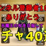 【ドラクエウォーク】チャンネル登録数100人ありがとう!ガチャ40連