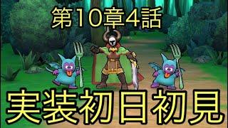 【ドラクエウォーク 】第10章4話ボスの攻略動画です。
