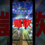 【ドラクエウォーク】~衝撃の200連!『聖風装備+α』ガチャ大勝負♪~