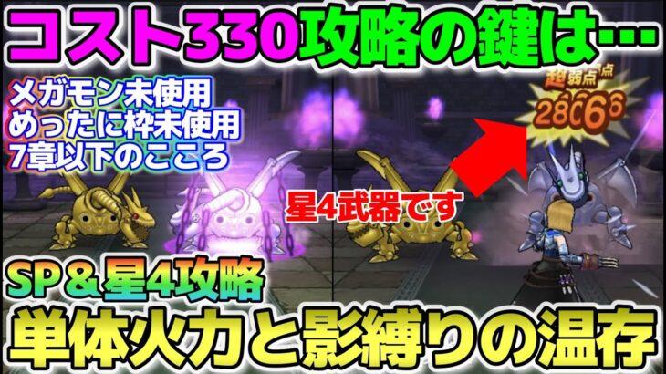 【ドラクエウォーク】星4武器で大丈夫!メカバーン330コスト攻略のポイントは火力と影縛りの温存!レンジャーが超大事です!