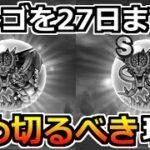 【ドラクエウォーク】オルゴデミーラのこころを4月27日(火)までに集め切りたい理由!