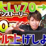 【ドラクエウォーク】最大レベル75に向けてレベリング!!【ドラクエ10】