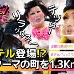 【DQウォーク】05-01/メーテル登場!?サイターマの町を1.3Km歩く