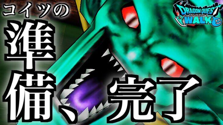 【DQW】遂にこのこころを手に入れオルゴデミーラの準備が整った【ドラクエウォーク】【ドラゴンクエストウォーク】