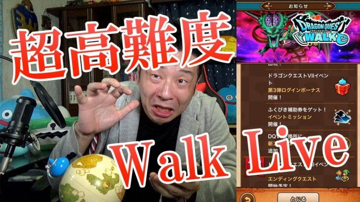ドラクエウォークLive!!【超高難度チャレンジ!】