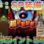 【ドラクエウォーク】超連戦組手:SP装備攻略!!この職業が大活躍!!