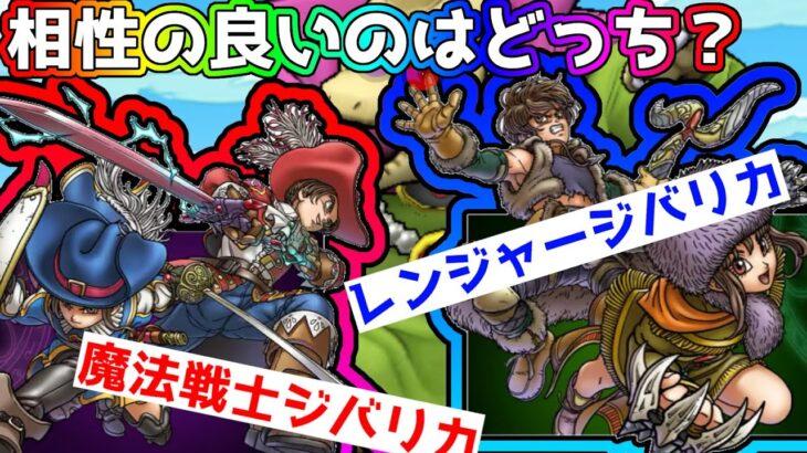 【ドラクエウォーク】バラモス戦で実験!レンジャージバリカVS魔法戦士ジバリカ!!適正職業はどっちだ!!
