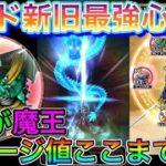 【ドラクエウォーク】ヒャド新旧最強心ダメージ値比較!!さすが魔王ダメージがここまで違うとは!!