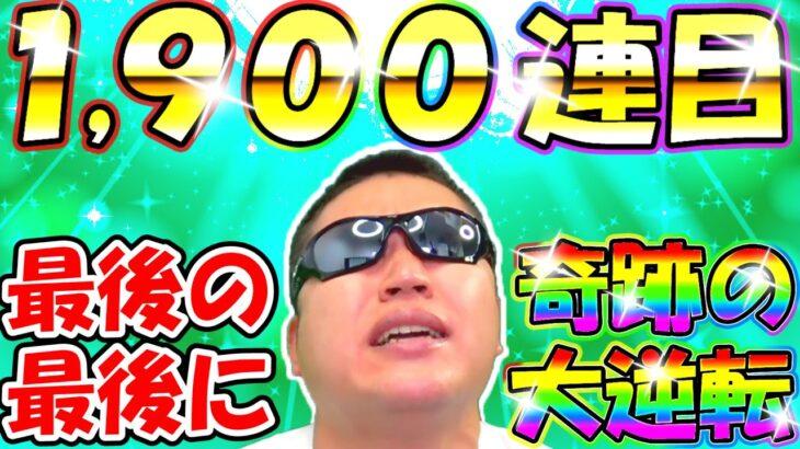 ドラクエウォーク 【必見】最後の最後に…奇跡の…俺がガチャ神だ!!!