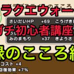 【ドラクエウォークガチ初心者講座】〜緑のこころ編〜