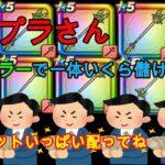 【ドラクエウォーク】新時代の課金額