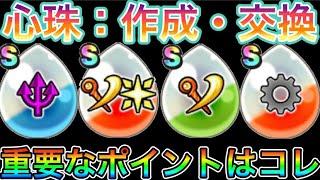 【ドラクエウォーク】心珠:作成&交換!重要なポイントはコレ!!