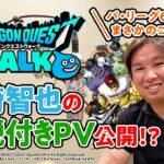【ドラゴンクエストウォーク】里崎智也さんがモンスターの解説に挑戦!? 【コラボ】
