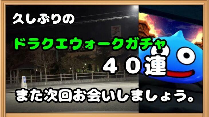 """【ドラクエウォーク】コラボガチャ40連 音ズレあり!くっそー!"""""""