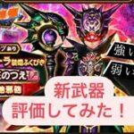 【ドラクエウォーク】【忙しい人用】新武器天魔王のつえ評価してみた!!!