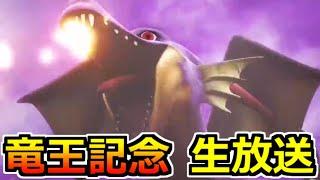 【ドラクエウォーク】竜王実装&ドラクエ1コラボ復刻来るぞおおおおおお!!!!