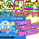 ドラクエウォーク 【大興奮】公式公認生放送予定のお知らせ!&ガチャ100連