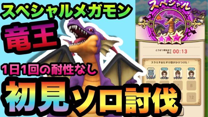 【ドラクエウォーク】スペシャルメガモンスター竜王を1日1回の耐性なしで初見でソロ討伐してみた結果…【ドラゴンクエストウォーク】