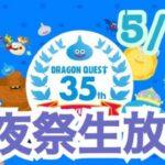 【ドラクエウォーク】ドラクエ35周年前夜祭!雑談ゆるゆる生配信 5/26(水)【DQウォーク】【DQW】