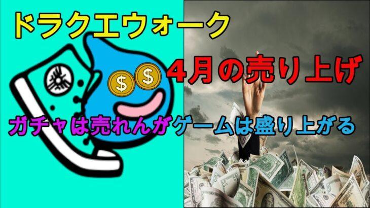【ドラクエウォーク】ドラクエウォークの4月の売り上げ。ガチャが売れにくくなっている?