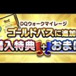 【ドラクエウォーク】半額ゴールドパス課金のススメ+感謝の45連!!