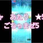 【ドラクエウォーク】ガチャ あたり ★5だけ ごちゃまぜ5