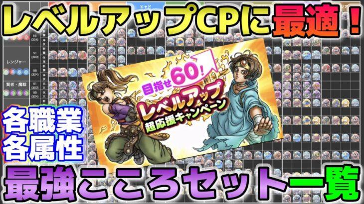 【ドラクエウォーク】目指せレベル60!キャンペーンに合わせたレベル60以下のこころ最強セットを一覧化!アレンジして使って下さい!