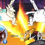 ドラクエウォーク[ほこらレベル70]メカバーン討伐″SP装備+キングダムソードは神!?″【コスト330、道具禁止】