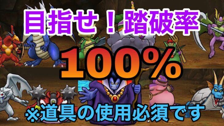 ドラクエウォーク【徹底解説】超連戦組手75~100%を無課金で攻略してきました!