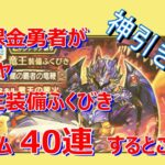 【DQW】竜王装備ふくびき 40連ガチャ!! ドラクエウォーク