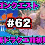 【ドラゴンクエスト】IOS版ドラクエⅦ初見攻略!無課金ギャル勇者がいく!