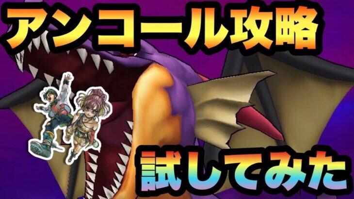 【ドラクエウォーク】こんな勝ち方アリ!?メガモンの竜王でいつものアンコール攻略試してみたら面白過ぎた【ドラゴンクエストウォーク】
