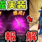 【ドラクエウォーク】情報解禁!!錬成実装!!キッターーーーーーー!