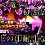 【ドラクエウォーク】スペシャル竜王ドラゴン ロトの耐性なし初見討伐【ドラゴンクエストウォーク】