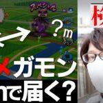 【ドラクエウォーク】スペシャルメガモン竜王 参加可能距離は?【ドラゴンクエストウォーク】