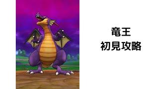 【ドラクエウォーク】竜王初見攻略