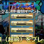 【ドラクエウォーク】ストーリークエスト・ドラゴンクエスト復刻イベント・第2章(超級)をプレイ!