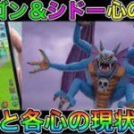 【ドラクエウォーク】ハーゴン&シドー登場!?気になる心の色は!各こころの現状確認とモンスターの特徴解説!